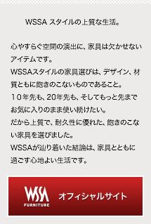 WSSAスタイルの上質な生活。